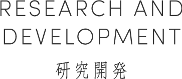 RESEARCH AND DEVELOPMENT研究開発