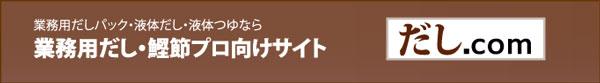 だし.com